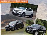 各有各的优点 三款高性价比7座SUV推荐