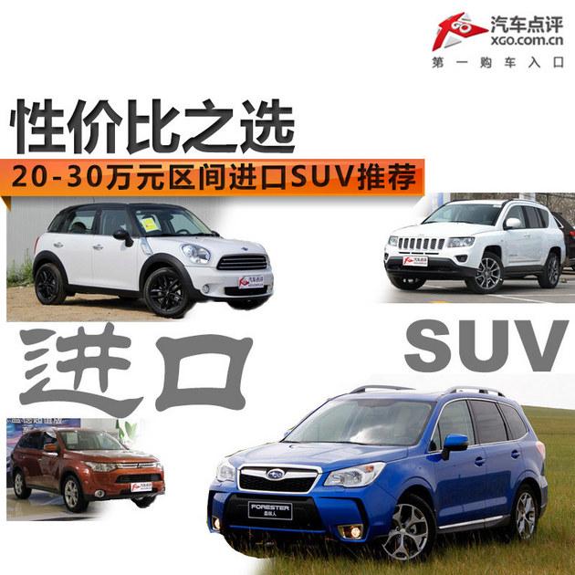 性价比之选 20-30万元区间进口SUV推荐