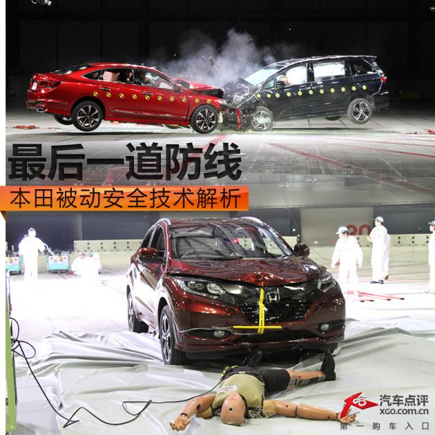 最后一道防线 本田被动安全技术解析