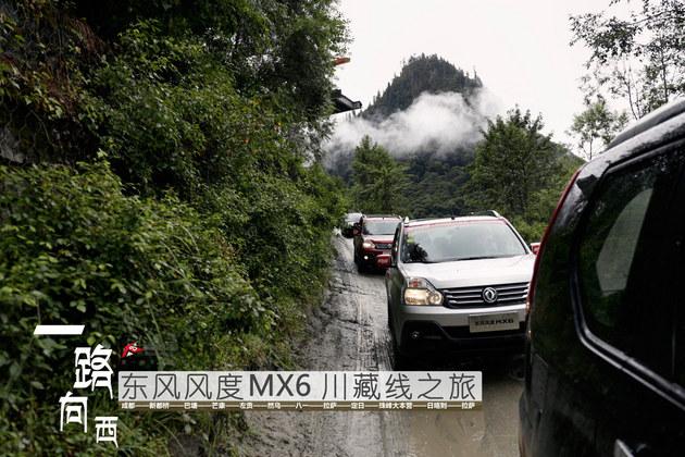 一路向西 东风风度MX6川藏线之旅(2)