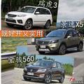 既好开又实用 三款自主品牌SUV车型推荐
