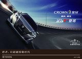 全新CROWN皇冠2.0T+ 8月22日领命激发
