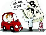 7个办法带您破解北京单双号限行囧境