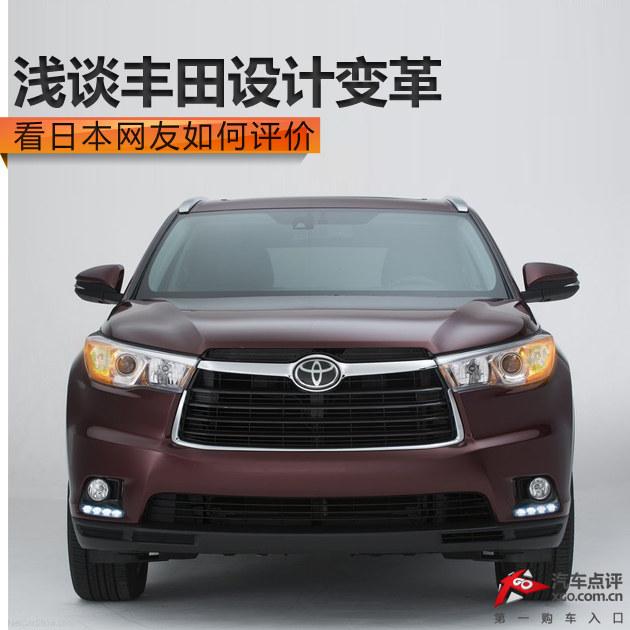 浅谈丰田设计变革 看日本网友如何评价_丰田_58车