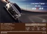一汽丰田全新皇冠2.0T+正式登陆北京