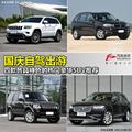 国庆自驾 各具特色的热门豪华SUV推荐
