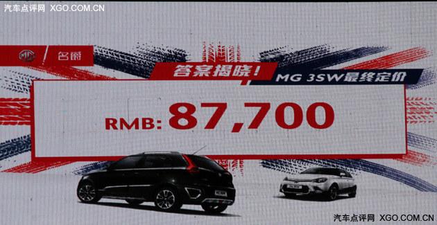 售8.77万/仅推一款车型 MG 3SW正式上市