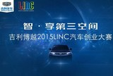 LINC汽车创业大赛牵手吉利博越智享空间