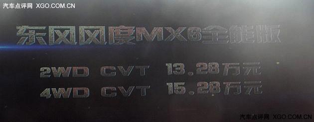 东风风度MX6增CVT车型 售13.28-15.28万