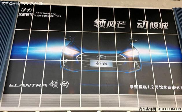 2015广州车展 北京现代新车定名领动