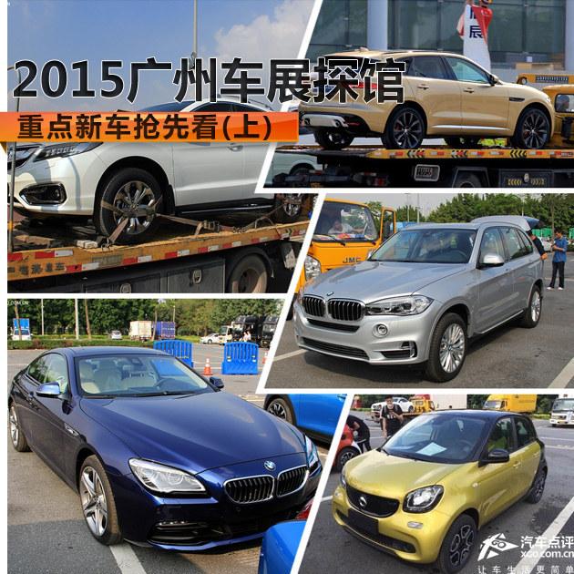 2015广州车展探馆 重点新车抢先看(上)