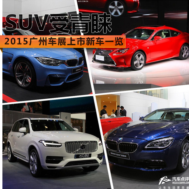 SUV受青睐 2015广州车展上市新车一览