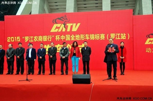 2015中国全地形车锦标赛盛大开启