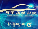 华晨汽车携手数创信息 布局汽车互联网+