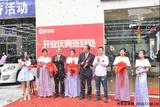 汽车服务4.0时代 壹伍陆连锁店入驻番禺