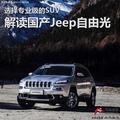 选择专业级的SUV 解读国产Jeep自由光