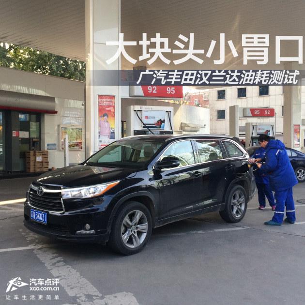 大块头小胃口 广汽丰田汉兰达油耗测试