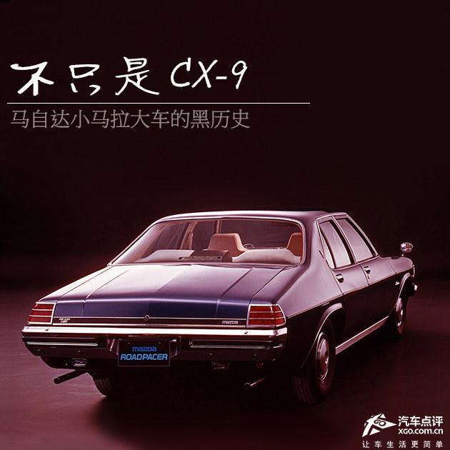 不只是CX-9 马自达小马拉大车的黑历史