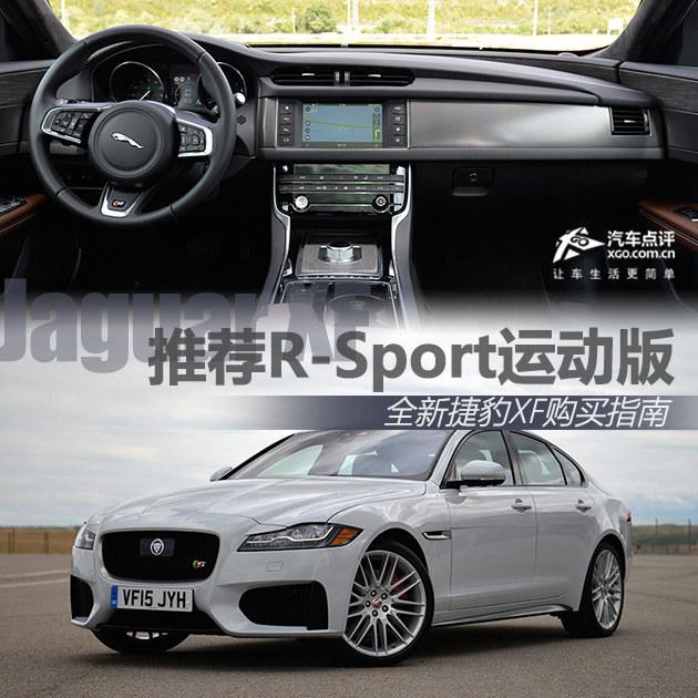 推荐R-Sport运动版 全新捷豹XF购买指南
