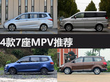4款7座MPV推荐 欧尚/风行S500/帅客/宝骏730