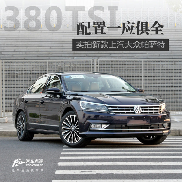 2016款上海大众帕萨特价格 帕萨特1.4T报价高清图片
