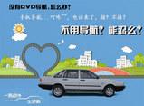 """别忍了,华阳DVD导航旧车也能""""潮""""起来"""