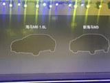 增加S3和S8 海马年后将推出多款新车