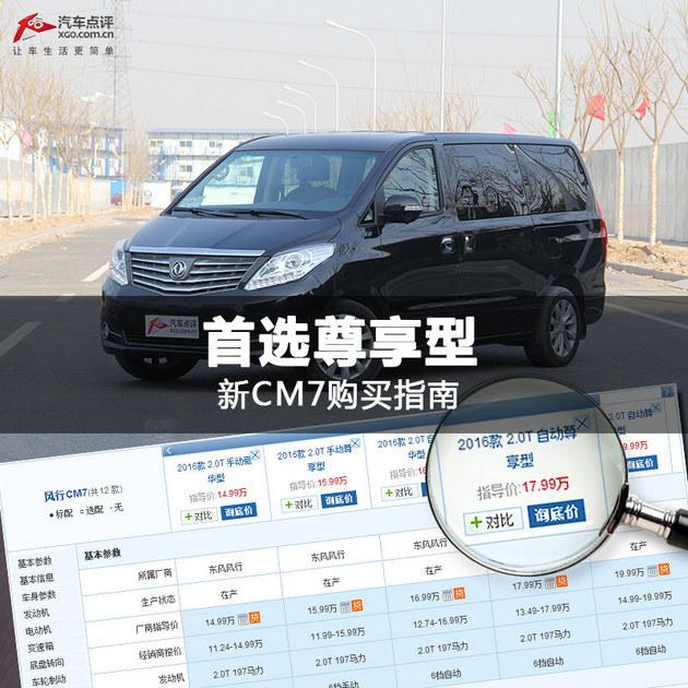 推荐购买尊享型 东风风行新CM7购买指南