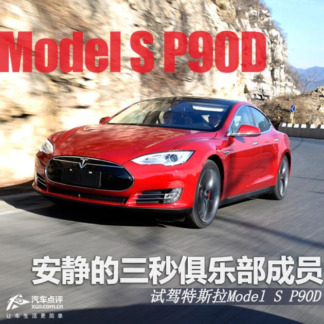 安静的三秒俱乐部成员 试驾Model S P90D