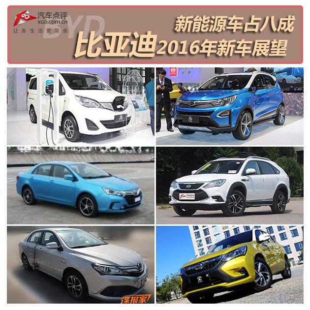 新能源车占八成 比亚迪2016年新车展望