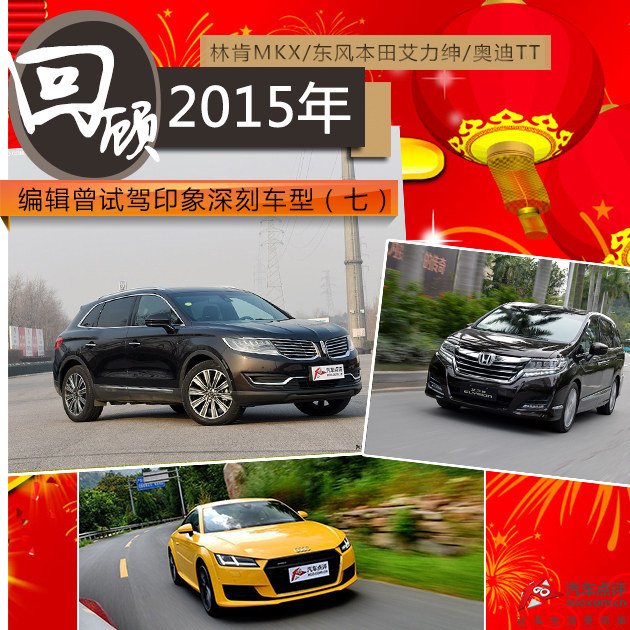 2015年编辑曾试驾印象最为深刻车型(七)