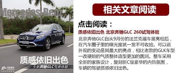 人性化调查 奔驰GLC车型空间储物便利性