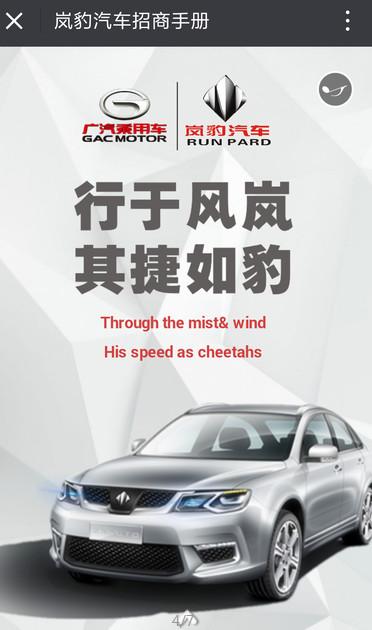 岚豹并非广汽新品牌 全新SUV二季度上市