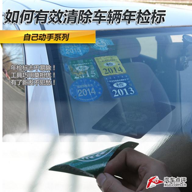 自己动手系列 如何有效清除车辆年检标