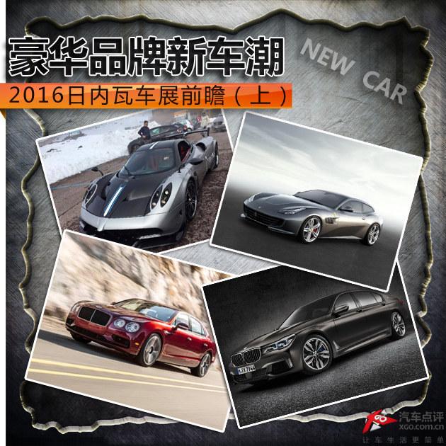 豪华品牌新车潮 2016日内瓦车展前瞻上篇