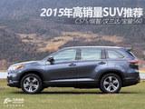 2015年高销量SUV推荐 CS75/缤智/汉兰达/宝骏560