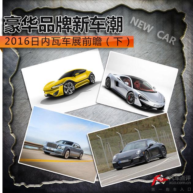 豪华品牌新车潮 2016日内瓦车展前瞻(下)