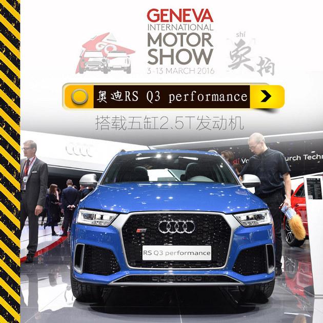 2016日内瓦车展实拍:奥迪RS Q3