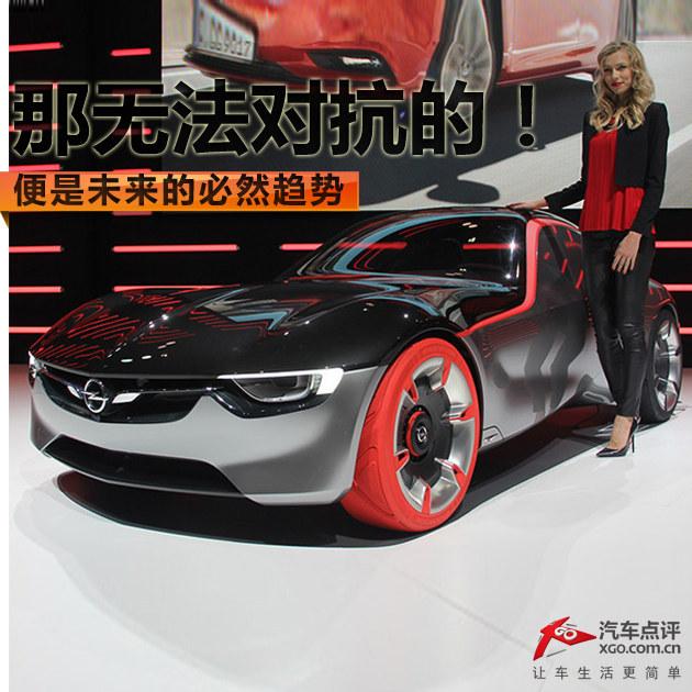 未来的必然趋势 日内瓦车展概念车汇总