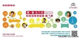 东风雪铁龙科技创享体验营第3季襄阳