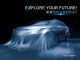 曝上汽首款量产互联网汽车 将于4月亮相