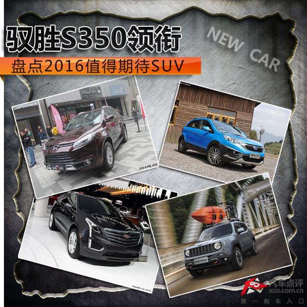 驭胜S350领衔 盘点2016值得期待SUV车型