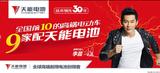 原来天能电池才是中国电动车电池销量第一