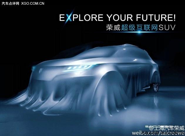 上汽荣威rx5北京车展首演 9月或上市高清图片
