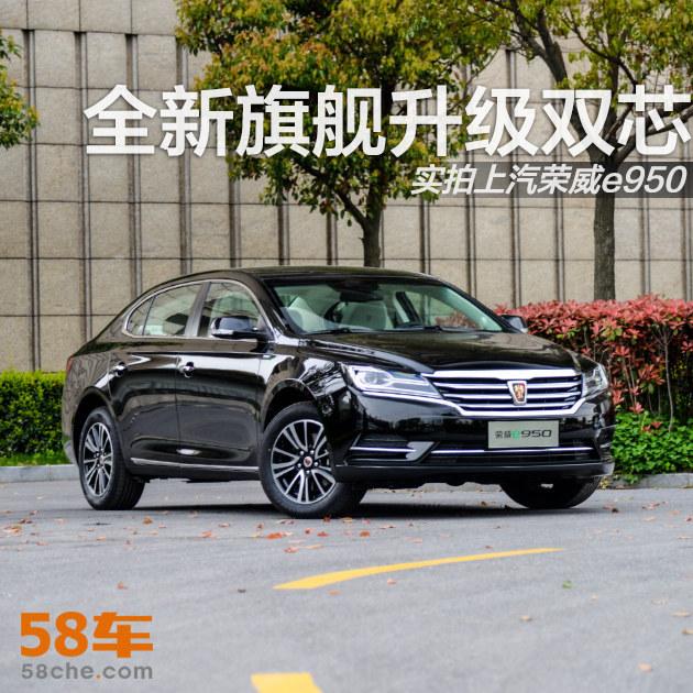 全新旗舰升级双芯 实拍上汽荣威e950
