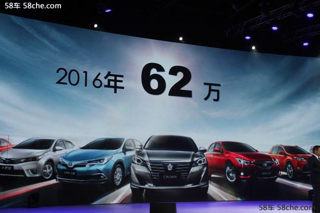 一汽丰田500万辆达成 公布未来发展规划