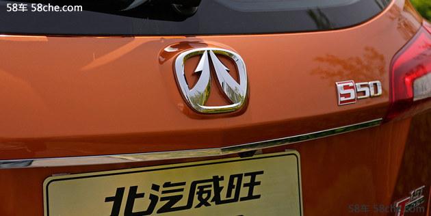 空间大/行驶品质高 试驾北汽威旺S50
