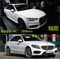 2016北京车展 全新奥迪A4L对比奔驰C级