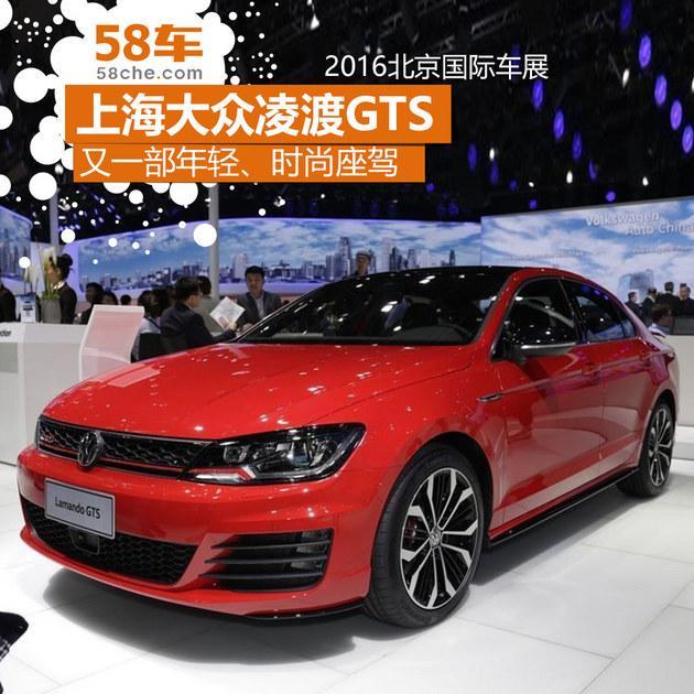 2016北京车展 上海大众凌渡GTS实拍