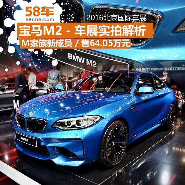 2016北京车展 M家族新成员宝马M2实拍